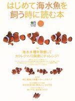 中古 新品 送料無料 はじめて海水魚を飼う時に読む本 エイムック842 afb 初回限定 ?出版社