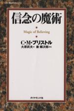 中古 信念の魔術 C M 値引き ブリストル 著者 全品最安値に挑戦 訳者 afb 大原武夫