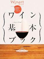中古 卸売り ワイン基本ブック ワイナートブックわかるワインシリーズ 編 高い素材 ワイナート編集部 afb