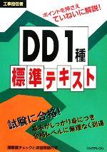 開催中 中古 工事担任者DD1種標準テキスト リックテレコム技術出版部 無料 afb 編