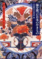 【中古】 海を渡った日本のやきもの /日本観光文化研究所(著者) 【中古】afb