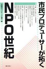 公式サイト 中古 市民プロデューサーが拓くNPO世紀 大阪ボランティア協会 いよいよ人気ブランド afb 著者