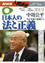 18%OFF 中古 日本人の法と正義 社会 ハイクオリティ afb 文化