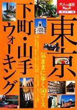 5☆好評 中古 東京下町 入手困難 山手ウォーキング JTBパブリッシング afb 大人の遠足BOOK