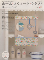 中古 人気急上昇 低廉 ホームスウィートクラフト 3 afb 日本ヴォーグ社