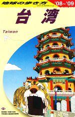 中古 台湾 '08~'09 新作多数 地球の歩き方D10 afb 編集室 地球の歩き方 編 発売モデル