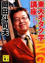 中古 東大オタク学講座 講談社文庫 afb 岡田斗司夫 公式通販 著 新発売
