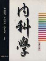 【中古】 内科学【合本】 第8版 /杉本恒明(著者),小俣政男(著者) 【中古】afb