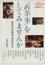 中古 オンライン限定商品 お茶事 をしてみませんか 小澤宗誠 afb 信頼 著者