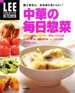 【中古】 中華の毎日惣菜 賢く作ると、なるほどおいしい! LEE CREATIVE KITCHEN/生活文化編集部【編】 【中古】afb