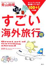中古 すごい海外旅行術 ガイドブックには絶対載っていない100 1の法則 輸入 afb 著 青山尚暉 在庫一掃売り切りセール