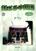 【中古】 話せる中国語 CD付 /矢野光治(著者),劉力(著者) 【中古】afb