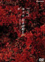 【中古】 鈴木清順〈浪漫三部作〉プレミアムボックス /鈴木清順 【中古】afb