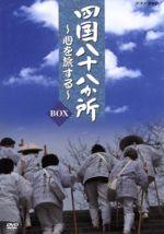 【中古】 四国八十八か所~心を旅する~ DVD BOX /(趣味/教養) 【中古】afb