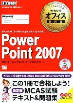 セール品 中古 マイクロソフトオフィス教科書 国産品 PowerPoint 2007 afb NRIラーニングネットワーク 著