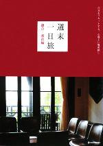 中古 週末一日旅 鎌倉 高級 湘南編 自分をリセットする 心地よい場所探し 編 afb マーブルブックス 美品 MARBLE BOOKS