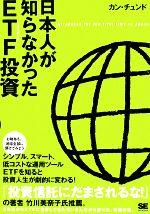 メーカー再生品 中古 日本人が知らなかったETF投資 カンチュンド 格安激安 afb 著