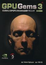 【中古】 GPU Gems 3 日本語版 /H.ニューエン(著者),中本浩(著者) 【中古】afb