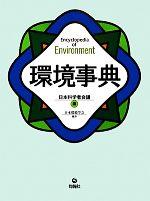 【中古】 環境事典 /日本科学者会議【編】 【中古】afb