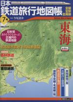 中古 日本鉄道旅行地図帳7号 新作入荷!! 東海 afb 著者 今尾恵介 美品