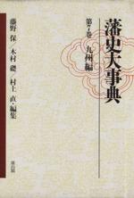 【中古】 九州編 /村上直(著者) 【中古】afb
