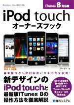 中古 賜物 iPod touchオーナーズブック iTunes 著 即納 afb ゲイザー 8対応版