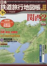 中古 卓越 日本鉄道旅行地図帳9号 関西2 新潮社 待望 afb