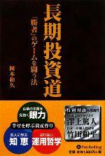 中古 長期投資道 現品 『4年保証』 勝者 のゲームを闘う法 岡本和久 著 現代の錬金術師シリーズ72 afb