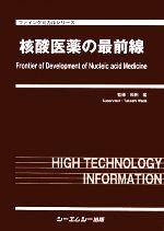 【中古】 核酸医薬の最前線 ファインケミカルシリーズ/和田猛【監修】 【中古】afb