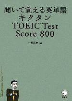 中古 キクタン 永遠の定番 TOEIC Test Score 一杉武史 編著 800 afb 聞いて覚える英単語 10%OFF