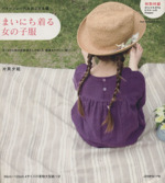 中古 パターンレーベルのこども服 無料サンプルOK まいにち着る女の子服 afb 新作 日本ヴォーグ社