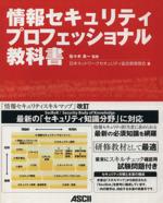 中古 情報セキュリティプロフェッショナル教科書 佐々木良一 公式ショップ 監修 ,日本ネットワークセキュリティ協会教育部会 afb 人気ショップが最安値挑戦 著