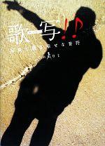 【中古】 歌写! 写真で綴る幸せな音符 /CHAGE【著】 【中古】afb