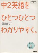 中古 中2英語をひとつひとつわかりやすく 与え 山田暢彦 afb 著者 激安価格と即納で通信販売