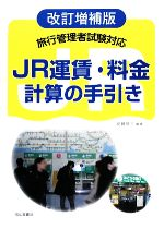 出色 中古 旅行管理者試験対応 JR運賃 料金計算の手引き 激安通販ショッピング 安藤信三 afb 編著