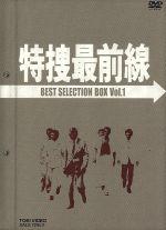 価格は安く 特捜最前線 BEST SELECTION BOX VOL.1 /二谷英明,大滝秀治,荒木しげる afb, 黒松内町 0097626d