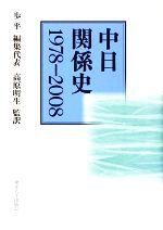 【中古】 中日関係史 1978-2008 /歩平【編集代表】,高原明生【監訳】 【中古】afb