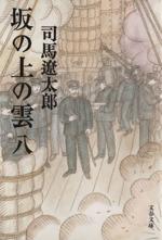 直営ストア 中古 坂の上の雲 高価値 新装版 八 文春文庫 著者 afb 司馬遼太郎