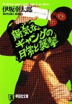 中古 陽気なギャングの日常と襲撃 35%OFF 海外限定 祥伝社文庫 afb 伊坂幸太郎 著