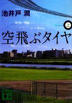 【中古】 空飛ぶタイヤ(上) 講談社文庫/池井戸潤【著】 【中古】afb