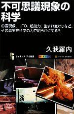 中古 特別セール品 不可思議現象の科学 心霊現象 UFO 超能力 生まれ変わりなど サイエンス 著 その真実を科学の力で明らかにする 35%OFF アイ新書 久我羅内 afb