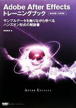 中古 Adobe After Effectsトレーニングブック 著 afb ※アウトレット品 高橋篤史 在庫処分
