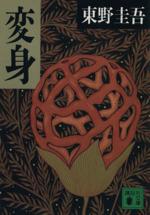 中古 変身 講談社文庫 5☆大好評 送料無料(一部地域を除く) 著者 東野圭吾 afb
