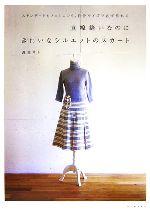 中古 直線縫いなのにきれいなシルエットのスカート スタンダードもフェミニンも 自分サイズで必ず作れる 著 afb 新作続 上品 渡部サト