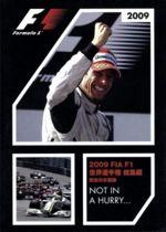 中古 2009 FIA F1 販売期間 限定のお得なタイムセール 世界選手権総集編 直営ストア afb モータースポーツ 完全日本語版