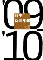 毎日がバーゲンセール 税込 中古 日本新聞年鑑 '09‐'10 afb 日本新聞協会 編