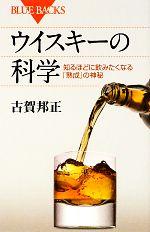 【中古】 ウイスキーの科学 知るほどに飲みたくなる「熟成」の神秘 ブルーバックス/古賀邦正【著】 【中古】afb