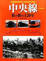 【中古】 中央線 街と駅の120年 /三好好三【編著】 【中古】afb