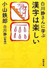 中古 白川静さんに学ぶ漢字は楽しい 新潮文庫 小山鉄郎 afb 著 販売期間 爆買い送料無料 限定のお得なタイムセール ,白川静 監修