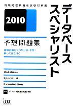 中古 新作アイテム毎日更新 データベーススペシャリスト予想問題集 2010 afb 編著 期間限定で特別価格 アイテック情報技術教育研究部